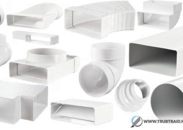 Вентиляционные трубы прямоугольные пластиковые и оцинкованные