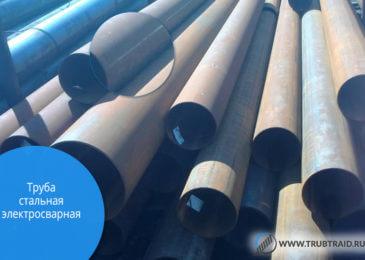 Труба стальная электросварная по ГОСТу 10704-91 – обзор от «А до Я»