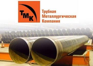 ТМК запустила новый комплекс термической обработки труб