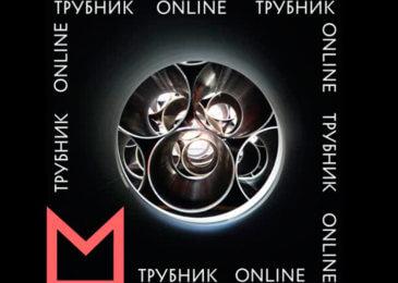 «Трубник Online» – медиа платформа будущего
