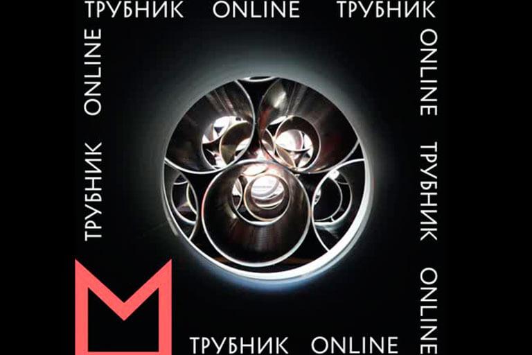 Медиа платформа Трубник Онлайн