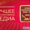 «Трубник Online» группы ЧТПЗ победила на Всероссийском конкурсе
