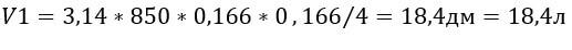 Результы вычисления объёма труб