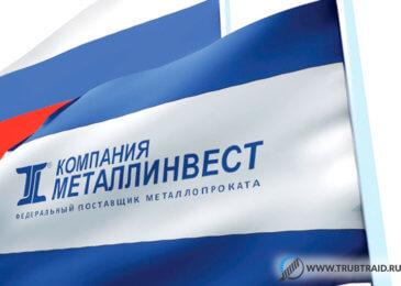 Лидерство металлотрейдера Металлинвест в УрФО