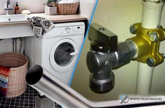 Подключение стиральной машины к водопроводной трубе